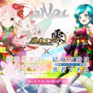 ORATTA『戦国アスカZERO』でTVアニメ「結城友奈は勇者である」コラボを開催 サイン色紙が当たるプレゼントキャンペーンも!