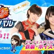 ポケラボ、『AKB48ステージファイター2 バトルフェスティバル』トレイン選抜メンバーのJR山手線が運航開始