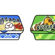 サイバーステップ、『さわって!ぐでたま』で「こだわりのぐでソルト焼きそば」「わさマヨスパーク」の2種類が新発売!