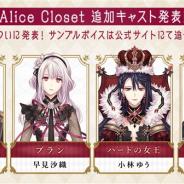 DMM GAMES、『Alice Closet』の追加キャストを発表…津田健次郎、早見沙織、小林ゆう、石川界人を起用 サイン色紙が当たるキャンペーンも