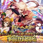 崑崙日本、新作3DアクションRPG『ドリームタワー~無双の剣姫~』の事前登録を開始 事前登録キャンペーンとTwitterキャンペーンを開催