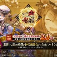 DMM GAMES、『一血卍傑-ONLINE-』にて祭事「卍傑祈願投票・改」開催 新英傑「カミキリ」も実装!