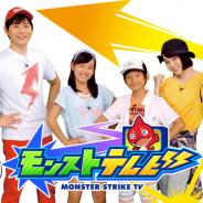 キッズステーション、『モンスターストライク』初のオリジナル番組『モンストテレビ』と『モンストテレビサタデー』を9月より放送決定!