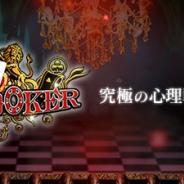 AppBankの子会社ポーカーポーカー、スマホで楽しめるポーカーアプリ『POKER×POKER』の事前登録を実施中! 2018年6月リリース予定