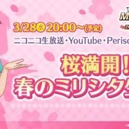 『アイドルマスター ミリオンライブ! シアターデイズ』にて「桜満開!ミリシタ生配信」が3月28日に配信決定! 「ショッピングホリデイガシャ」開催中