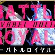 アソビモ、『アヴァベルオンライン』にて新コンテンツ「バトルロイヤル」を実装! フィールドを快適に移動できる新スキルも登場