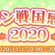 サイバード、『イケメン戦国◆時をかける恋』で「イケメン戦国感謝祭2020」開始! 特別ストーリー「笑ってはいけない戦国」開幕