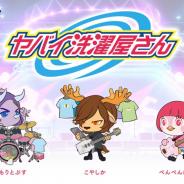 スクエニとサンリオ、『SHOW BY ROCK!! Fes A Live』で「ヤバイ洗濯屋さん」が参戦!