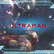 DAYAMONZ、『ULTRAMAN:BE ULTRA』のULTRAMANのデザインと一部仕様を新たに公開!