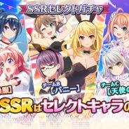 スクエニ、『プロジェクト東京ドールズ』で「SSRセレクトガチャ」を開催! 新SSRカードはチームC(アヤ、ユキ、ヤマダ)の【天使の微笑】カード