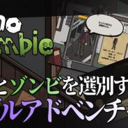 UtoPlanet、『フイズゾンビ(Who Is Zombie)』をのAndroid版を配信開始 避難民に紛れるゾンビを選別するパズルADV!
