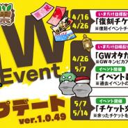 ビーワークス、『なめこの巣』で復刻チケットイベントを実施 GWオタカラ発掘祭の概要も公開