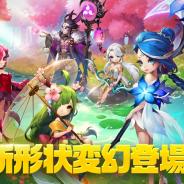 GAMEVIL COM2US Japan、『サマナーズウォー: Sky Arena』で新形状変幻追加を含むアップデートを実施!