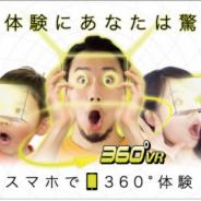 体験型雑貨!?、コンテンツ付VRゴーグル『ハコトリップ』を発売  子供にも安心の1眼スタイルも