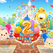 コロプラ、『ディズニー ツムツムランド』2周年を記念して好きなSツムやさまざまなアイテムが手に入る豪華なキャンペーンを開催!
