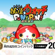 レベルファイブとNHN PlayArt、『妖怪ウォッチ ぷにぷに』Amazon版で「コインバックキャンペーン」を開催