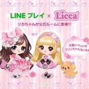 LINE、『LINEプレイ』で「リカちゃん」と期間限定イベントを開催中! 「リカちゃんハウス」をモチーフとした公式ルーム開設