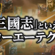 コーエーテクモ、『三國志 覇道』初のテレビCMを放映開始 「TVCM記念宝箱」の配布など「TVCM記念キャンペーン」を開催