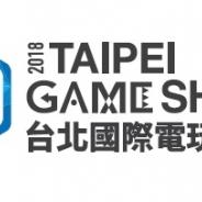 台北国際ゲームショウ、2018年1月25~26日に開催…「グローバルジネス関係者」の登録受付中!