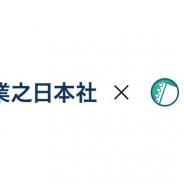 実業之⽇本社、スケブを10億円で買収 イラストコミッションサービス「Skeb」の⽉間取引⾼は約2億円まで成長
