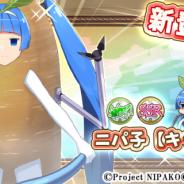 SEモバイル&オンライン、『毎日こつこつ俺タワー』で期間限定の新建姫「ニパ子【キャッサバ】」を追加! ピックアップCPも