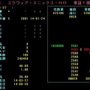 スクエニ株が連日のS高、iOS版『ドラクエモンスターズ スーパーライト』が売上2位に浮上!