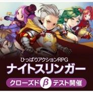 ゲームヴィルジャパン、今冬サービス開始予定の新作『ナイトスリンガー』のCBTを9月5日より実施 本日より参加者の募集を開始!