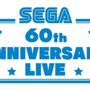 セガとフォネックス・コミュニケーションズ、無観客音楽ライブ「SEGA 60th ANNIVERSARY LIVE」を12月19日に開催決定!
