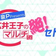 文化放送、『ファンキル』4周年記念特別番組「今泉P Presents 広井王子のマルチな絶!セトラ」を11月24日に放送決定!