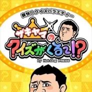 NHN PlayArtと講談社、『ザキヤマのクイズがくる~!? by Hot-Dog PRESS』iOS版を配信開始