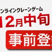 CREATE LAB.、オンラインクレーンゲーム『LUCK☆ROCK』を12⽉にリリース 事前登録の受付開始