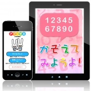 DeNA、楽しみながら学べる教育アプリ『アプリゼミ』を提供開始! 「小学校入学準備号」の配信を皮切り最終的には高校生までを対象予定
