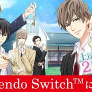 ボルテージ、「100シーンの恋+」内の人気タイトル「上司と秘密の2LDK」のNintendo Switch版を5月7日に発売