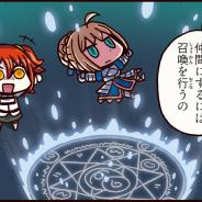 TYPE-MOON / FGO PROJECT、公式サイトのWEBマンガ『マンガで分かる!Fate/Grand Order』第4話「友達と繋がろう!」を更新