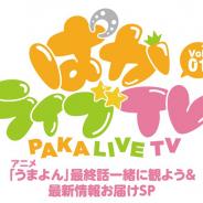 Cygames、『ウマ娘 プリティーダービー』の公式生放送「ぱかライブTV」の初回放送を9月22日21時より放送 アニメ「うまよん」最終話の実況も