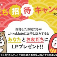 LogicLinks、MVNOサービス「LinksMate」で「お友だち招待キャンぺーン!」を開始 月々の料金の支払いなどで使えるLPをプレゼント
