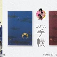 """バンダイ、「プレミアムバンダイ」限定で『刀剣乱舞-ONLINE-』の三日月宗近など12振りの""""刀剣男士""""をイメージした「2018年 手帳」を販売"""