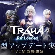 ネクソン、『TRAHA』が『TRAHA Re:Loaded』として大型アップデートを実施! 新武器「鎌」の登場や新エリア追加など