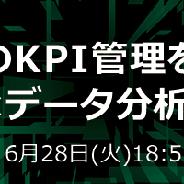 「ゲームのKPI管理を極める!ゲーム×データ分析活用セミナー」が6月28日に開催 ゲームを成功に導くためのデータ分析・KPI管理とは