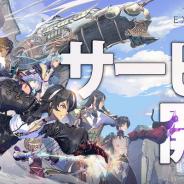 LINE Gamesとでらゲー、注目作『エグゾスヒーローズ』をリリース! 「引き直し契約(ガチャ)」無料! オリジナル要素「フェイトコア」も公開!
