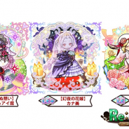 アルファゲームス、『リ・モンスター』で花嫁達が復刻登場する「復刻︕祝福のブライダルガチャ」を開催!