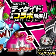 アソビズム、『城とドラゴン』で『仮面ライダーディケイド』との復刻コラボイベントを開催!