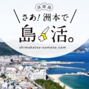 360Channel、 「洲本らしい田舎暮らし」VR動画を公開 豊富な自然と都市部の利便性が共存…観光レジャーや神戸のベットタウンとしても