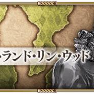 スクエニ、『ロマサガRS』でメイン2章第9話「氷炎の術士バートランド・リン・ウッド」を明日(2月17日)12時より公開