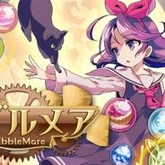 SEEC、無料で遊べるバブルシューティングゲーム『バブルメア』をGoogle Playでリリース