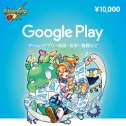 『モンスターストライク』4周年を記念した限定Google Playギフトカードが発売開始! 「獣神竜」や「スタミナミン」などのプレゼントも
