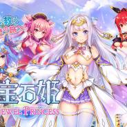 DMM GAMES、『宝石姫 JEWEL PRINCESS』でAndroidアプリ版リリース記念キャンペーンを開催!