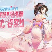 NetEase、『陰陽師本格幻想RPG』で平安京主題月イベント「いざ集結!陰陽師~心弾む春祭り~」を開催