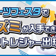 ガンホー、『パズドラレーダー』で新モンスター「アマコズミ」を先行入手できるダンジョントレジャーを開催 東京eスポーツフェスタ会場にて