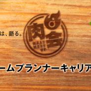 ディライトワークス、「肉会(MEAT MEETUP) Vol.6 ゲームプランナー キャリア相談会」を11月2日20時より開催!